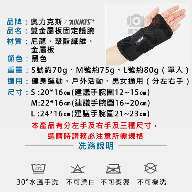 雙金屬板固定護腕(單入) 1