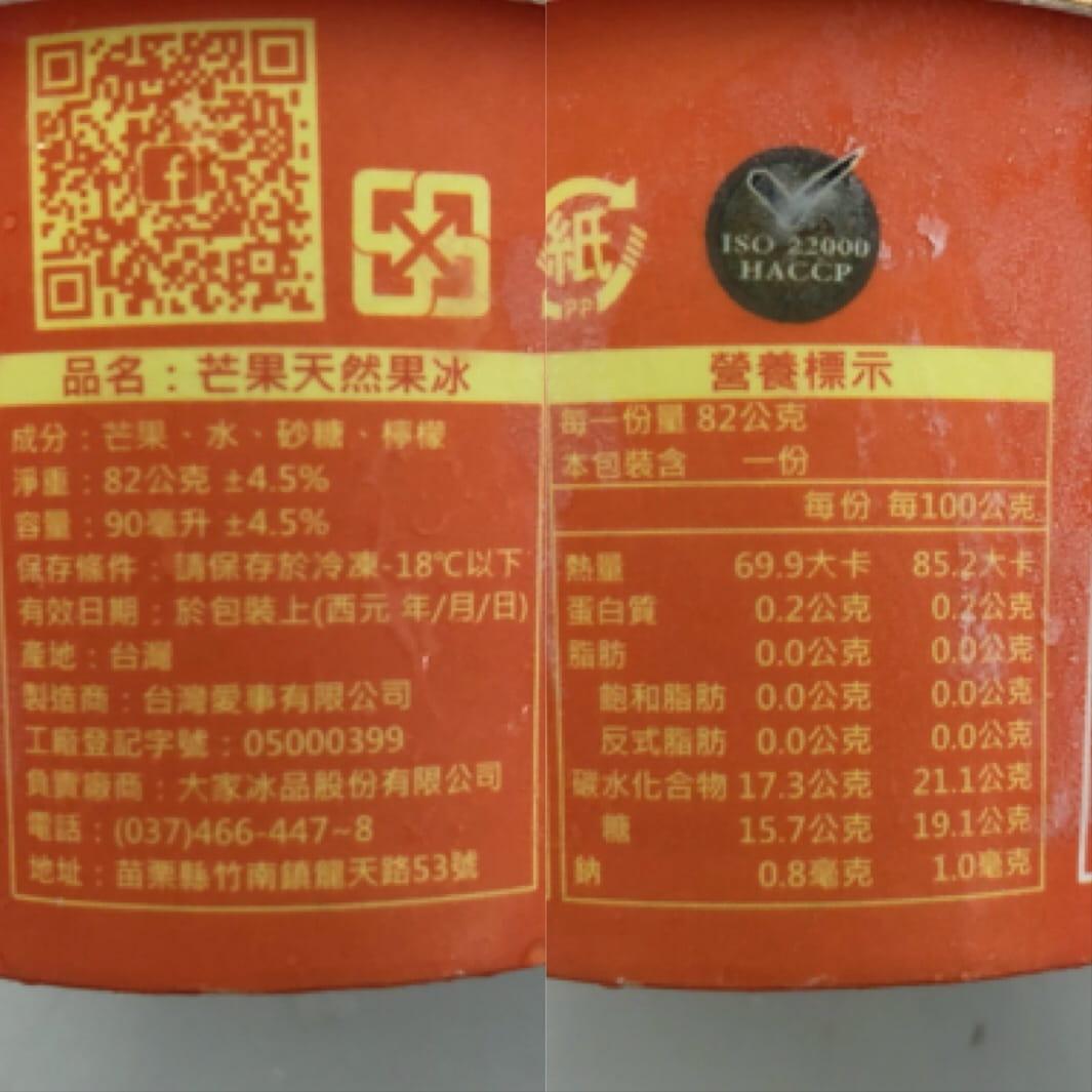 《極鮮配》賣冰郎零脂肪低熱量天然果冰 9