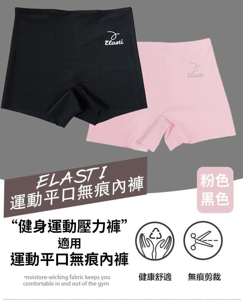 【ELASTI】運動平口無痕內褲(健身運動壓力褲內搭無痕內褲) 0