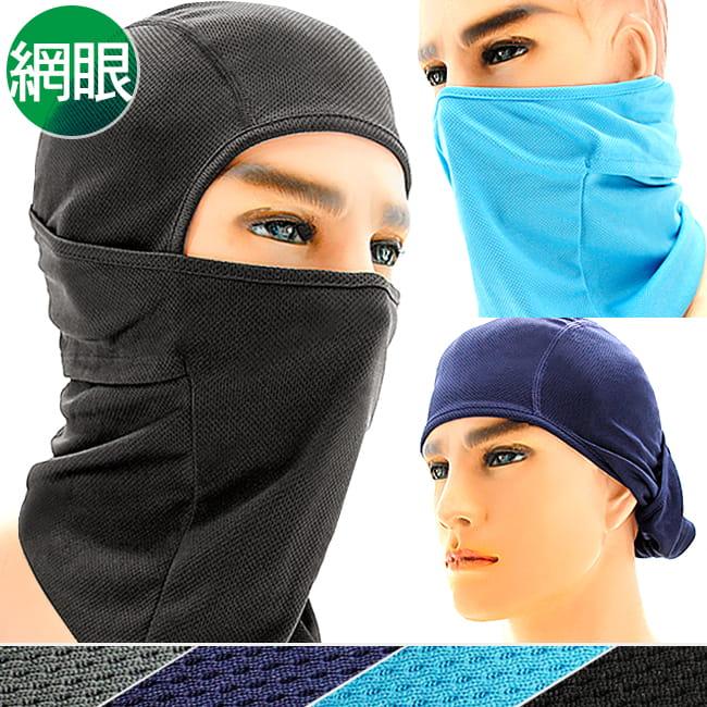 透氣速乾網眼防曬頭套    抗UV防風面罩騎行面罩