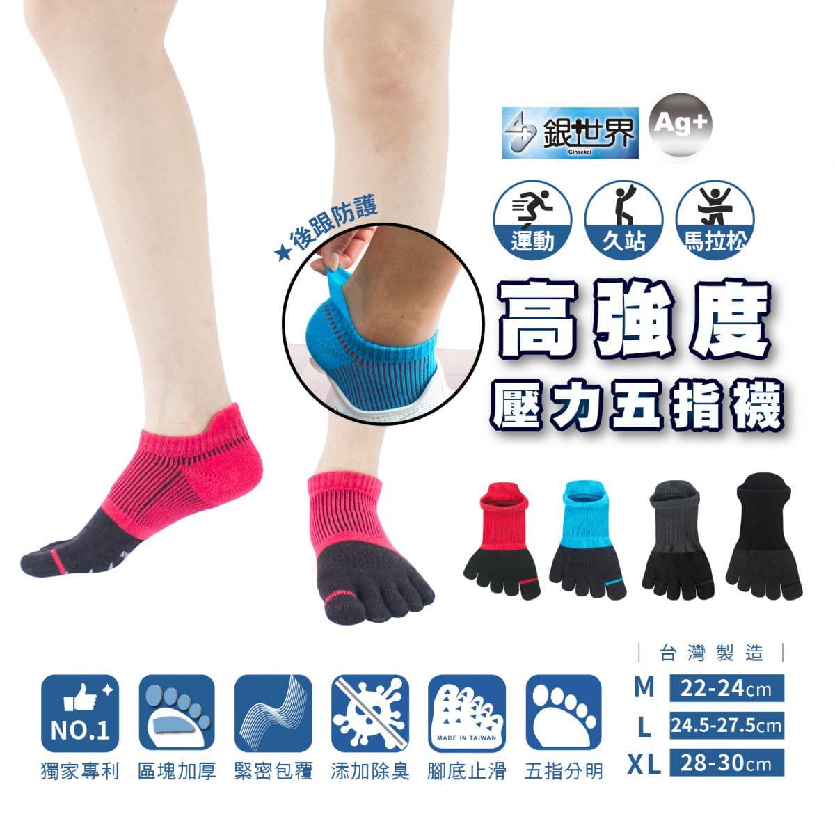 【FAV】後跟防護加壓五指運動襪-1雙入 0