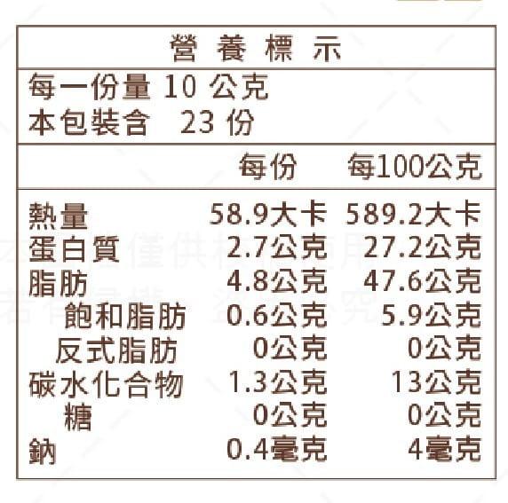 【北港在地八十年新勝裕】北港花生醬 無糖無鹽 –健身夥伴 10