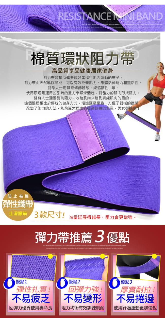 棉質防滑環狀彈力帶(加厚不捲邊) 翹臀圈乳膠阻力繩拉筋阻力帶 2