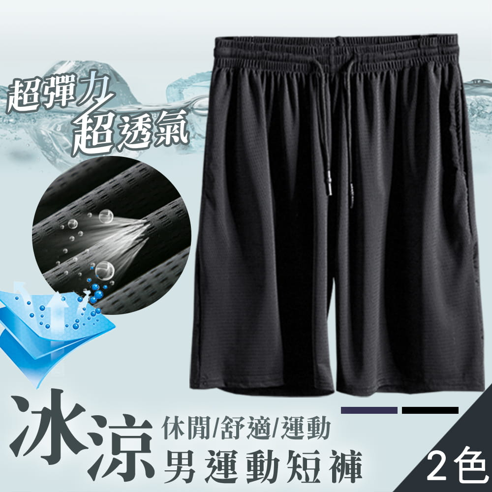 【NEW FORCE】冰涼超透氣抽繩彈性男運動短褲-2色可選 0