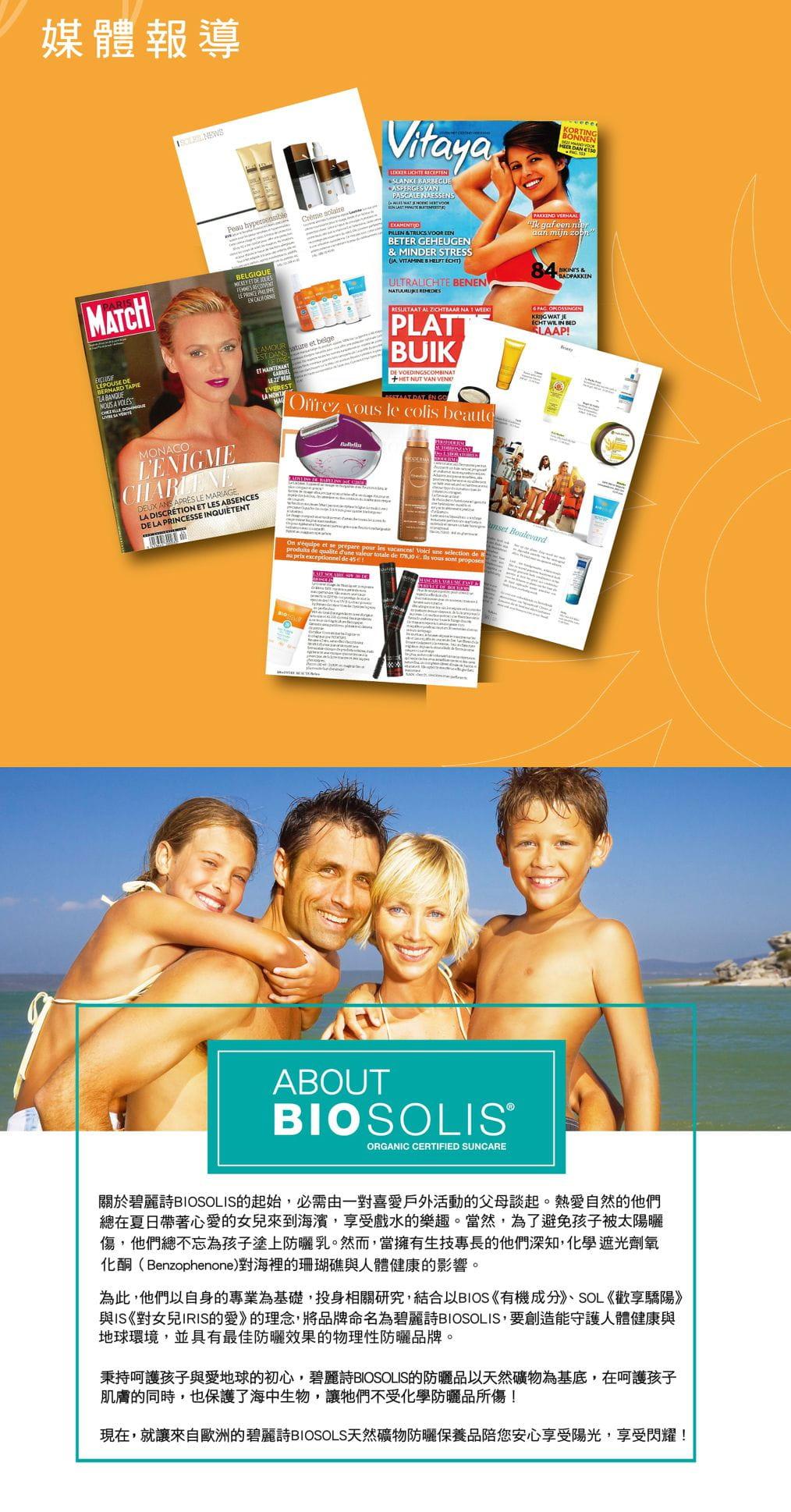 【Biosolis】臉部高效防曬隔離乳 SPF50+ 50ml 7