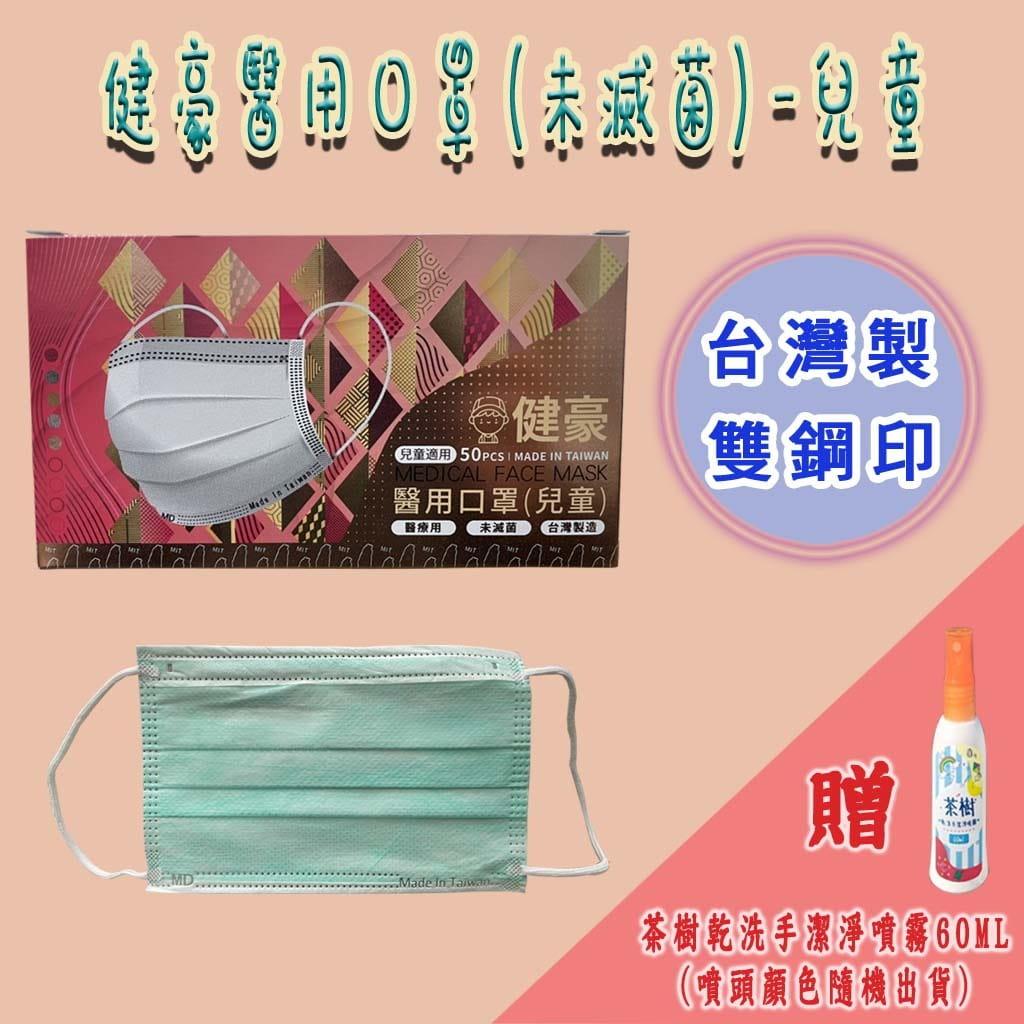 健豪醫用口罩(未滅菌)-兒童口罩(50入/盒) ※買就送茶樹乾洗手潔淨噴霧60ML※
