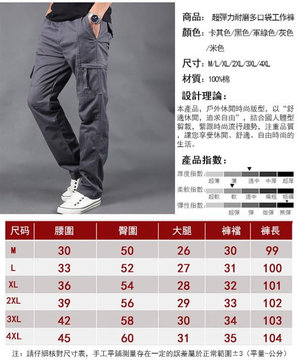 超彈力耐磨多口袋工作褲 8