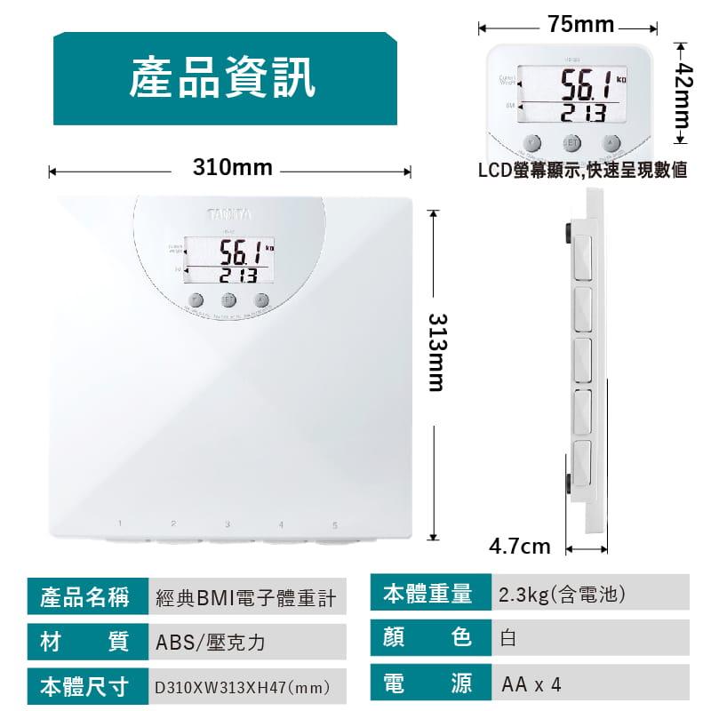 TANITA BMI電子體重計HD-325 8