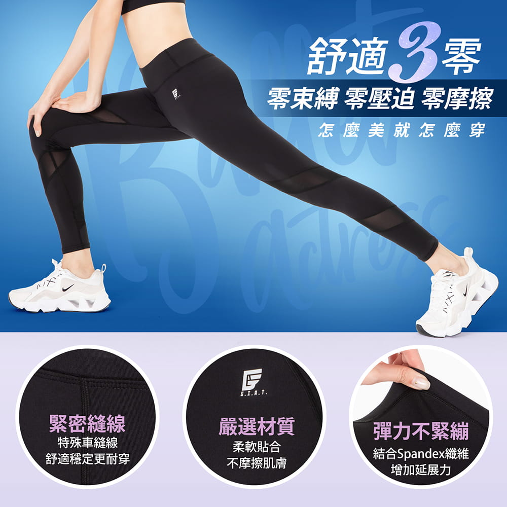 【GIAT】台灣製UV排汗機能壓力褲(芭蕾女伶款) 3