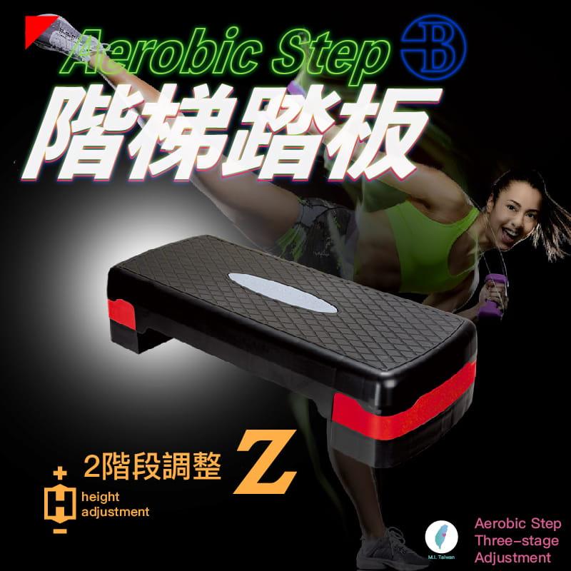 【台灣橋堡】【階梯踏板】防疫大作戰 台灣製造 二階段 高強度 有氧 運動階梯 韻律踏板 好收納 拉筋 0
