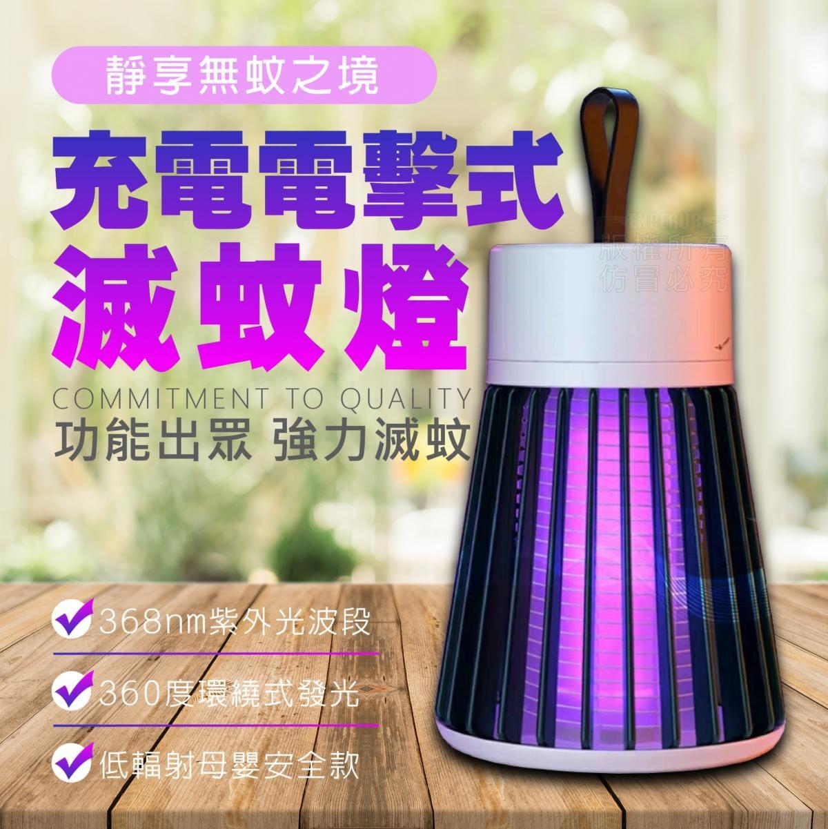 充電電擊式滅蚊燈 0