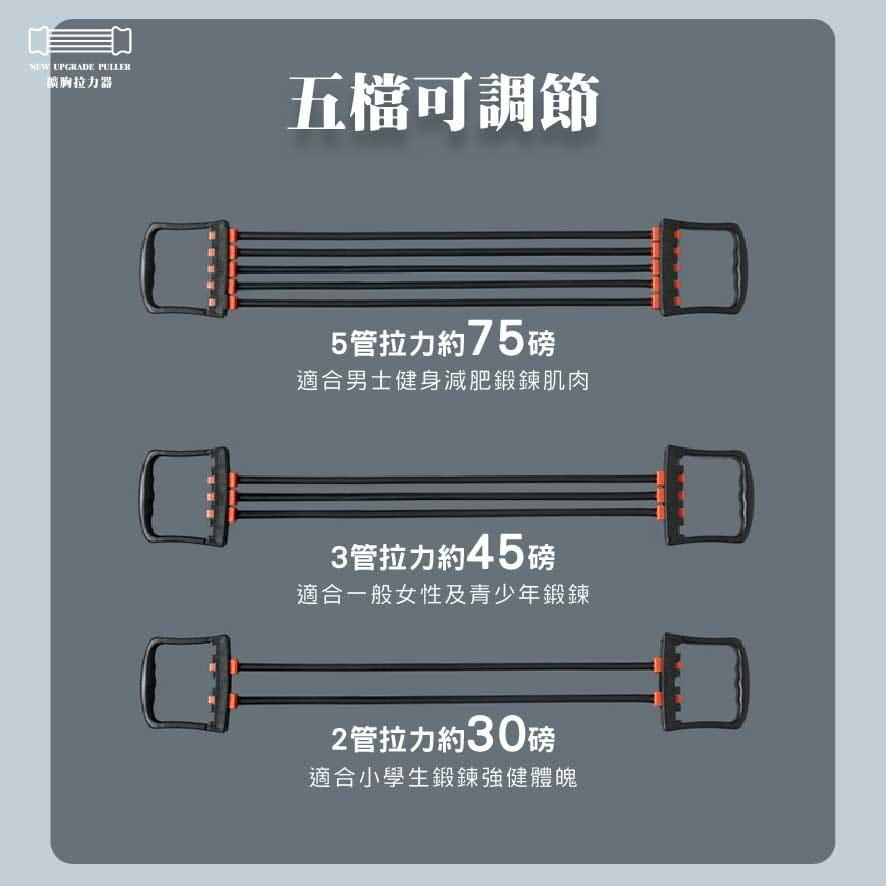 擴胸拉力器 3