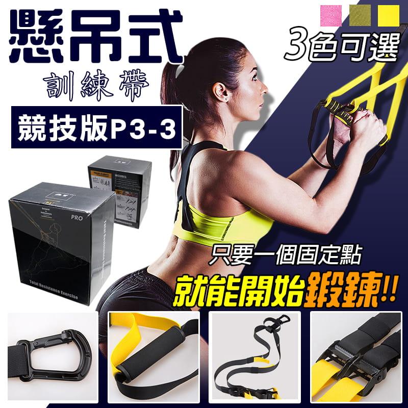 競技版P3-3 懸掛式訓練帶 核心肌群 TRX 健身 0