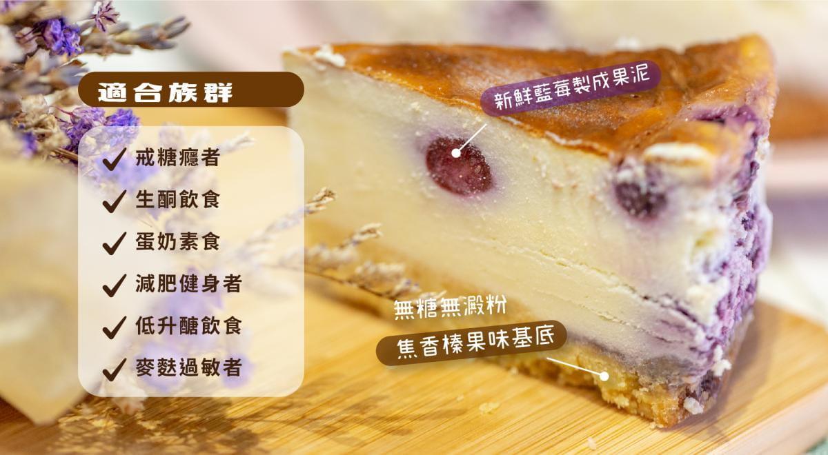 【甜野新星】【低碳】無糖無澱粉 濃香重乳酪蛋糕 8
