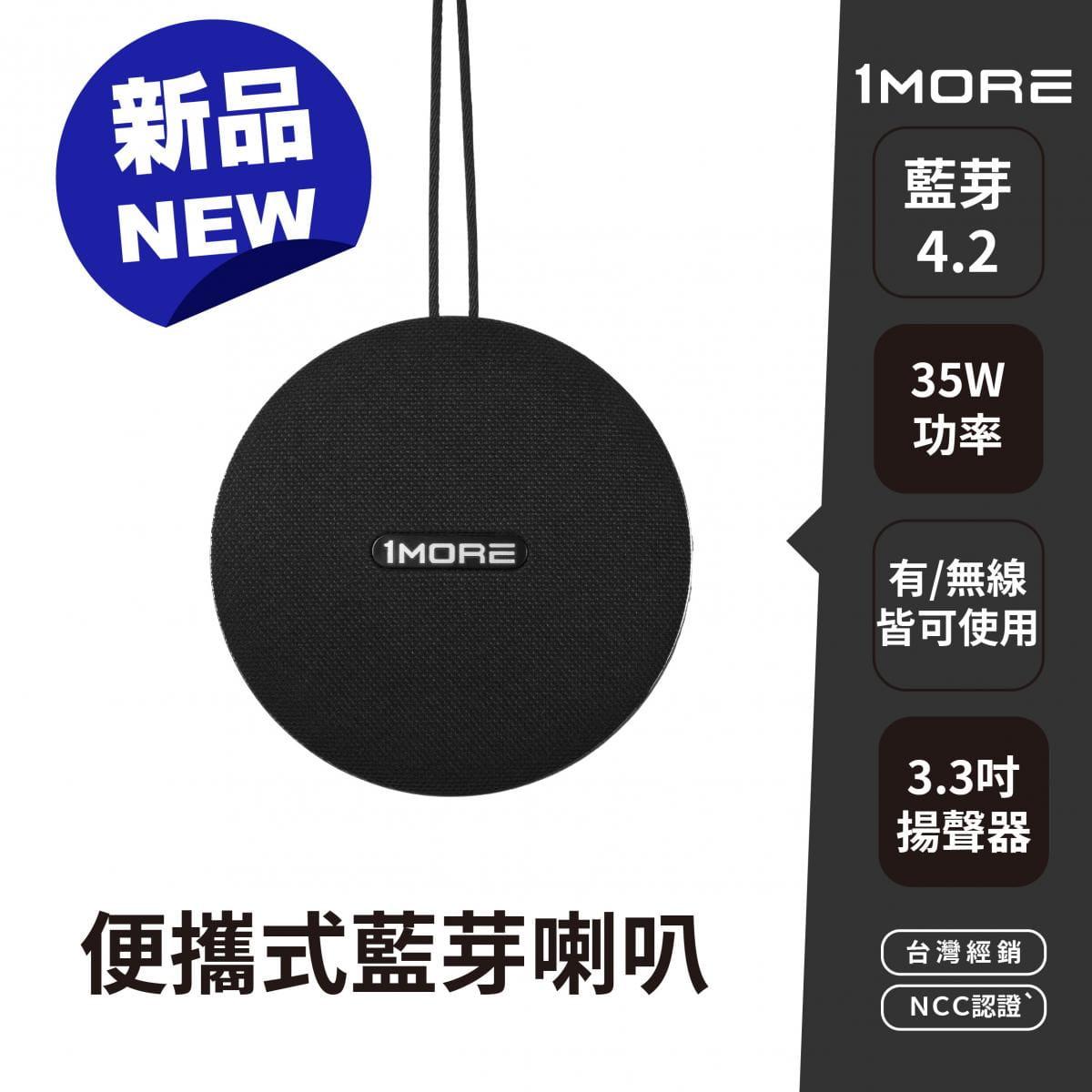 1MORE防水便攜式藍芽音響 藍芽喇叭 音箱 新品上市 S1001BT