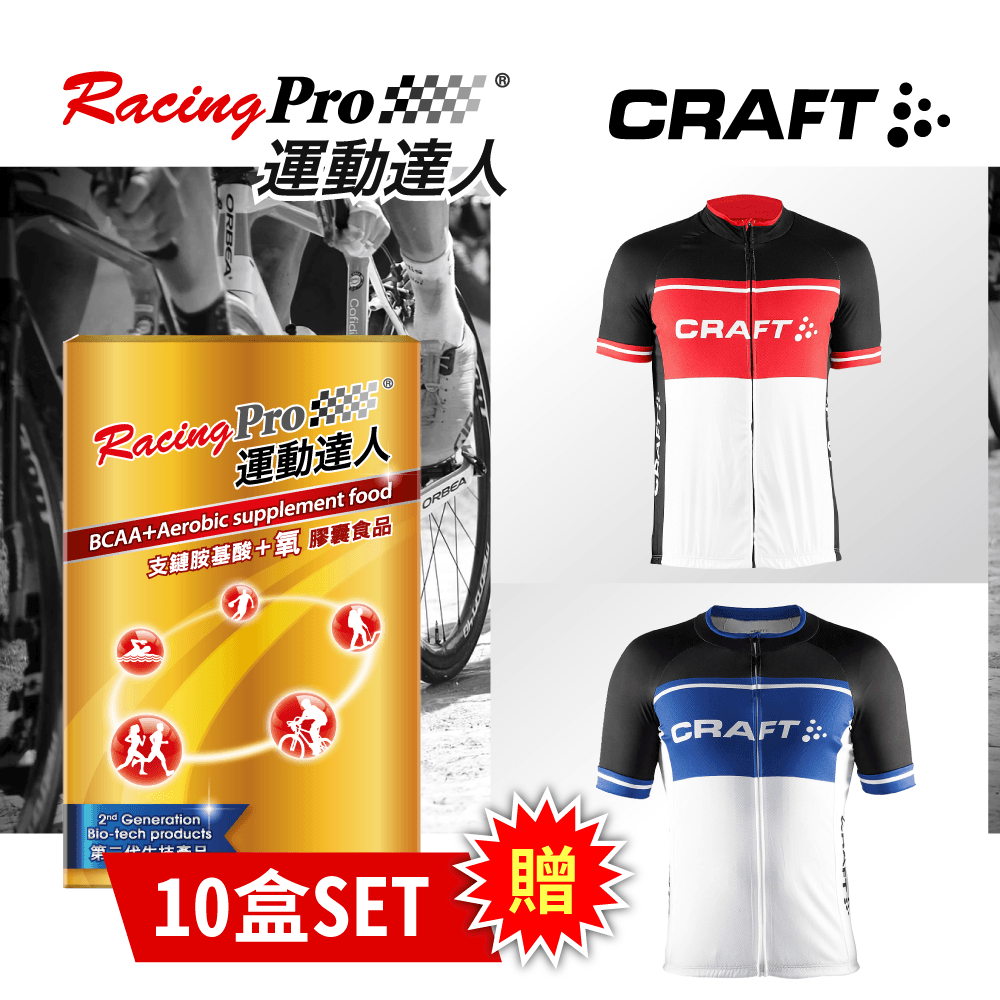 【RacingPro】【BCAA+涵氧】膠囊x10盒:搭贈【CRAFT自行車衣】 0