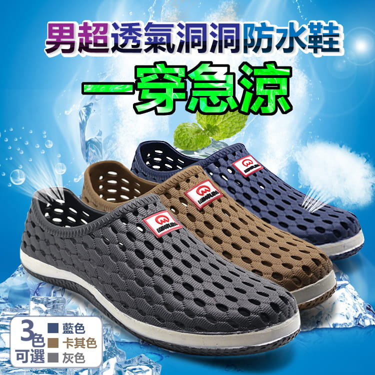 超透氣速乾洞洞鞋 0