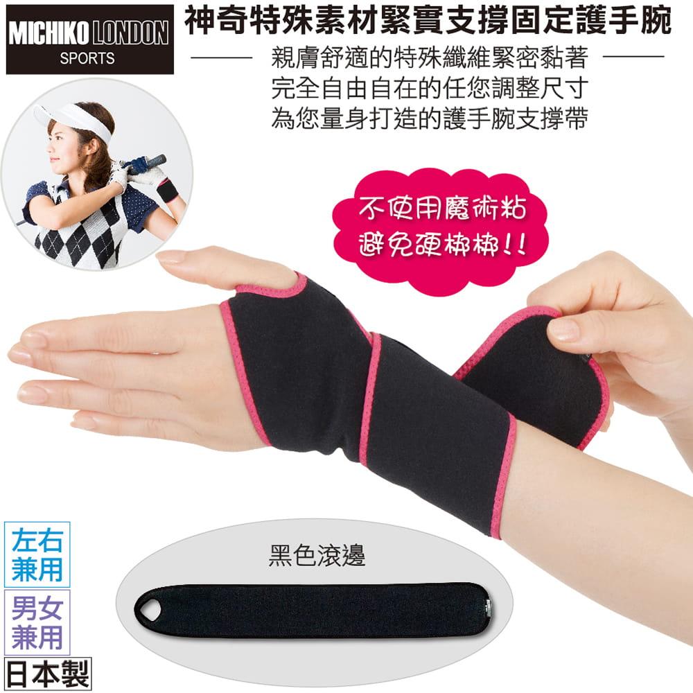 【Alphax】日本製 MICHIKO功能性手腕護帶 1