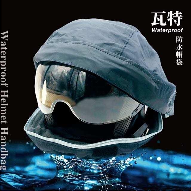 BNN 瓦特 安全帽防水帽袋 0
