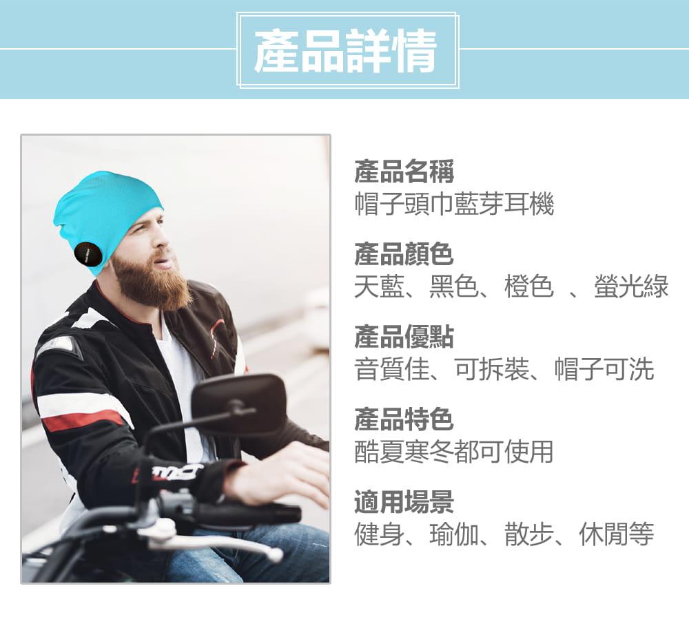 運動頭巾 藍牙耳機帽 2
