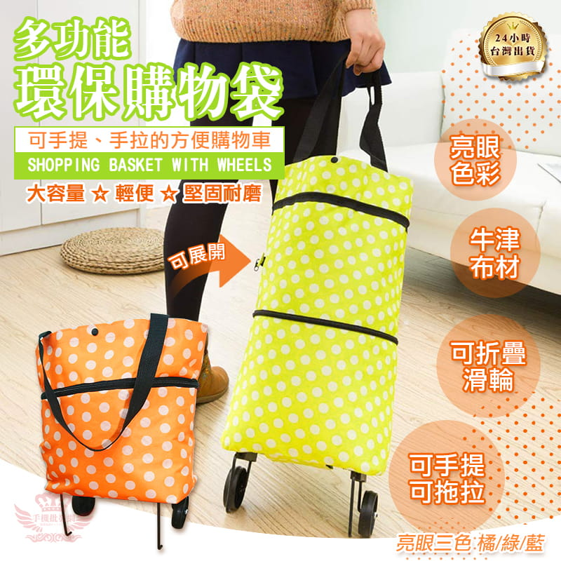 多功能環保購物袋 0