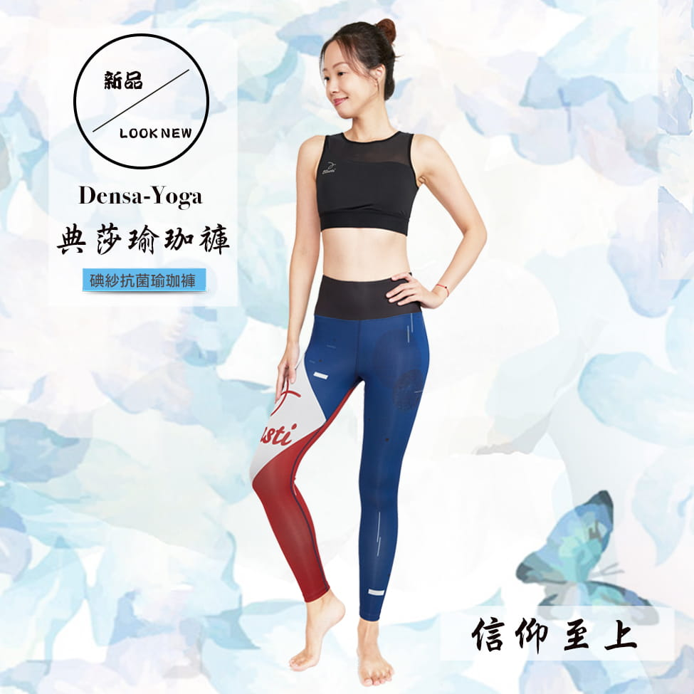 【ELASTI】典莎瑜珈褲(碘紗抗菌除臭機能)-信仰至上 0
