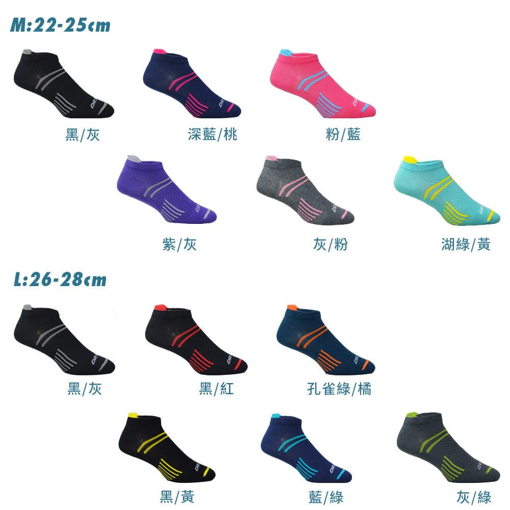 萊卡棉吸排透氣足弓機能平口襪(男/女款) 6