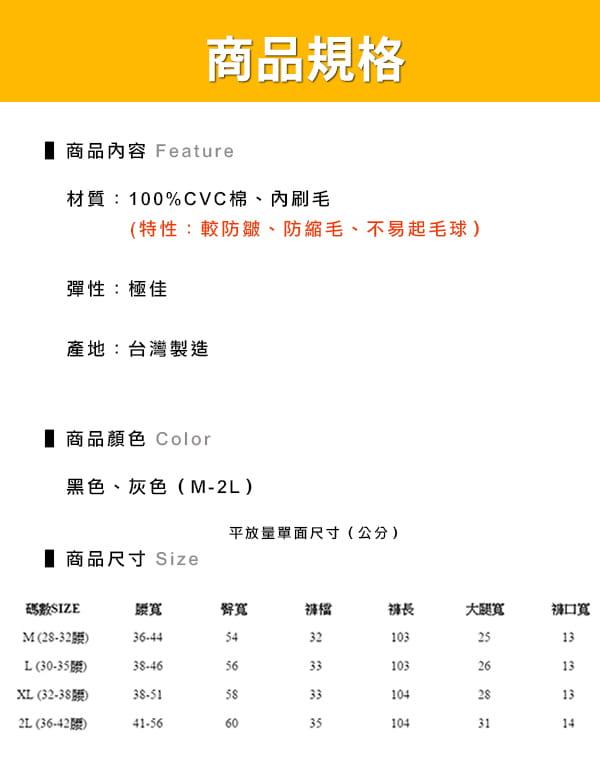 【JU休閒】台灣製造 不起毛球 內刷毛男女保暖棉褲 14