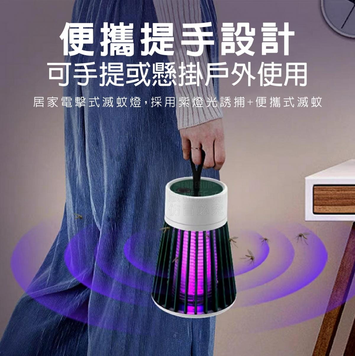 充電電擊式滅蚊燈 1