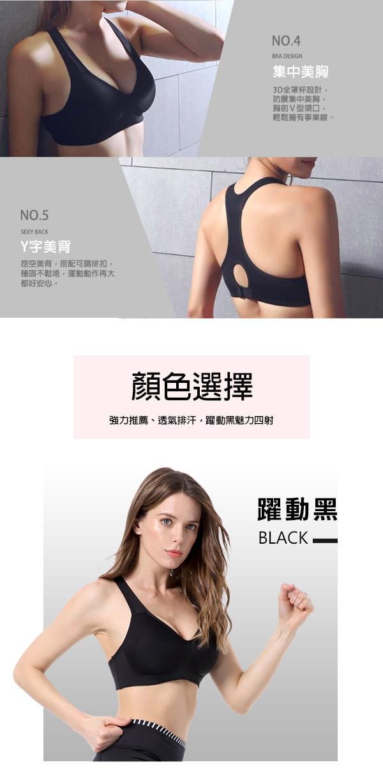 零著感一體成型低脊心後扣運動內衣-躍動黑 6