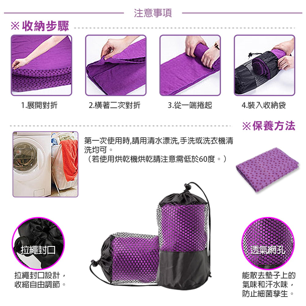 超細纖維瑜珈墊鋪巾(181cm) 6