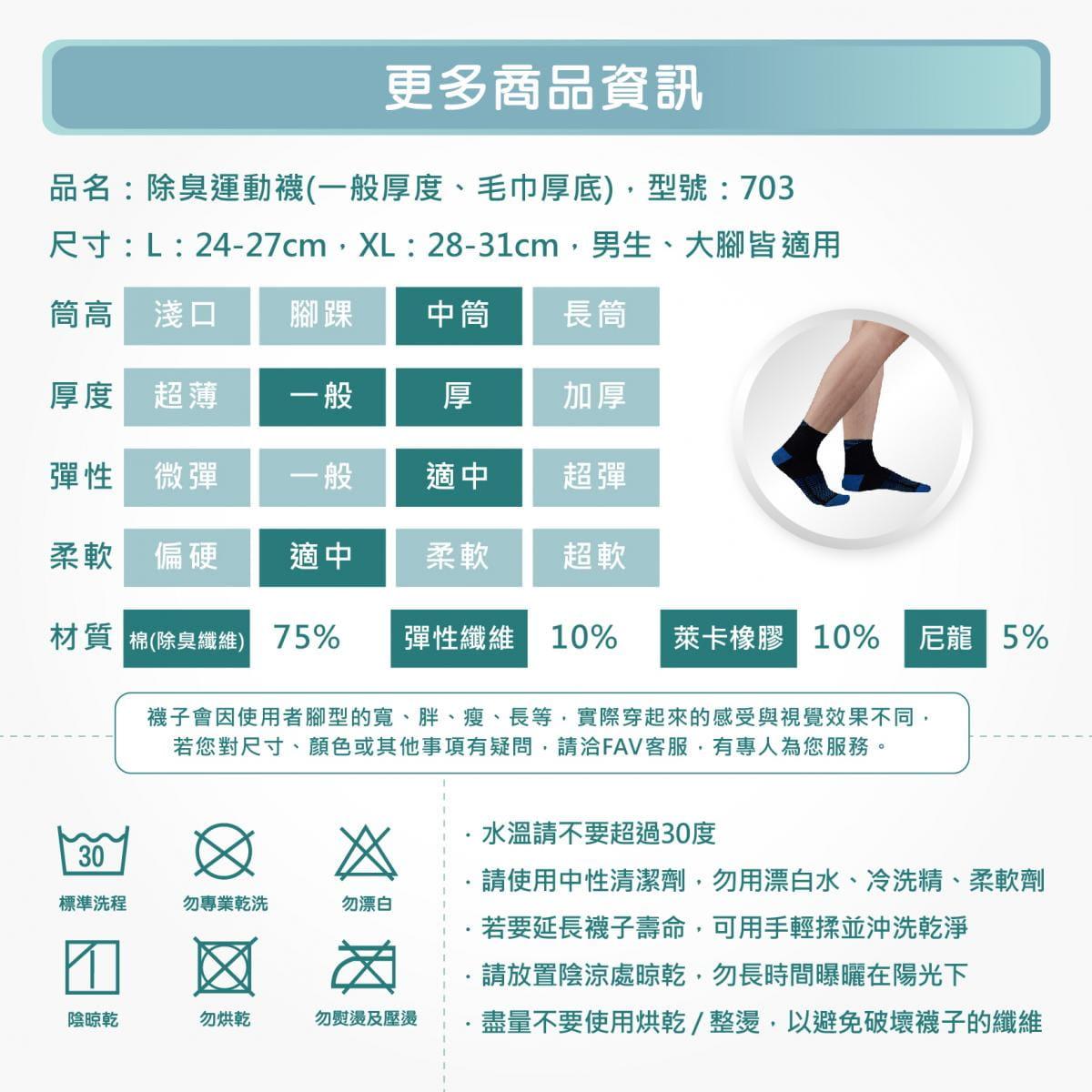 【FAV】除臭運動襪 7