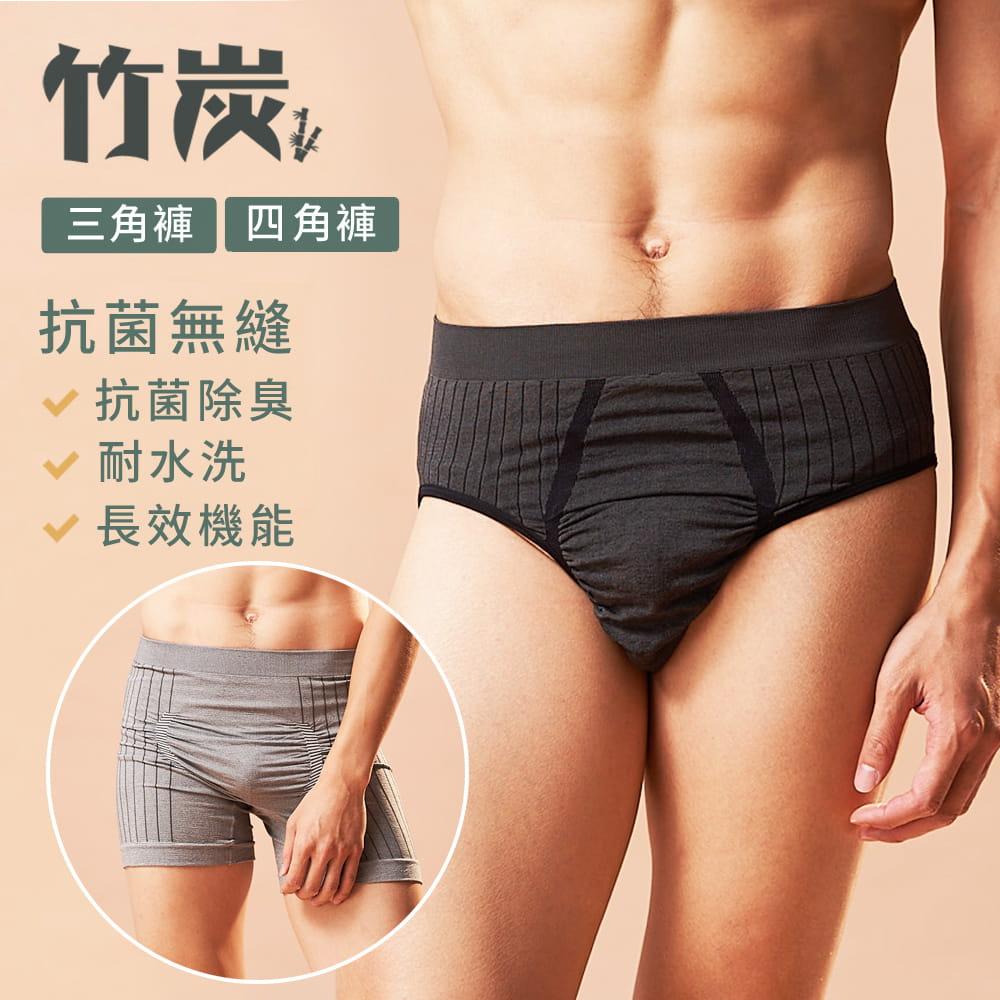 竹炭纖維男內褲 三角褲/四角褲
