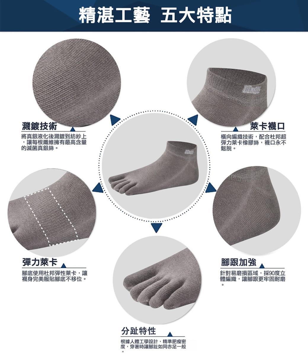 【力美特機能襪】銀纖五趾船襪(灰銀) 6