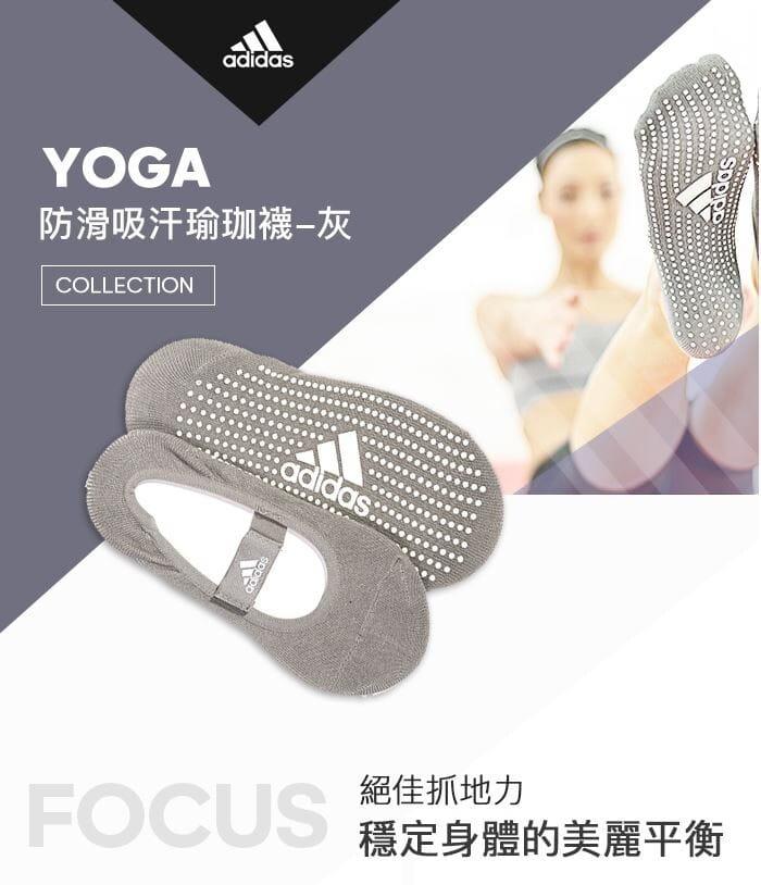 Adidas防滑吸汗瑜珈襪-灰【原廠公司貨保證】 0