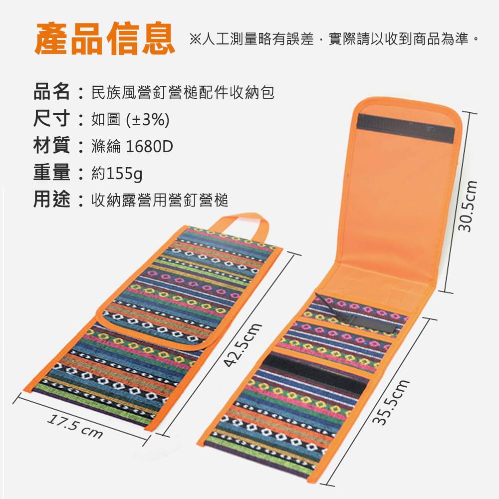 民族風營釘營槌配件收納包 6