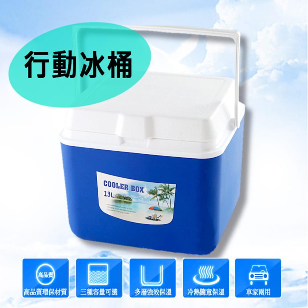 【勝利者】13公升行動冰桶冰箱 冷熱雙用 0