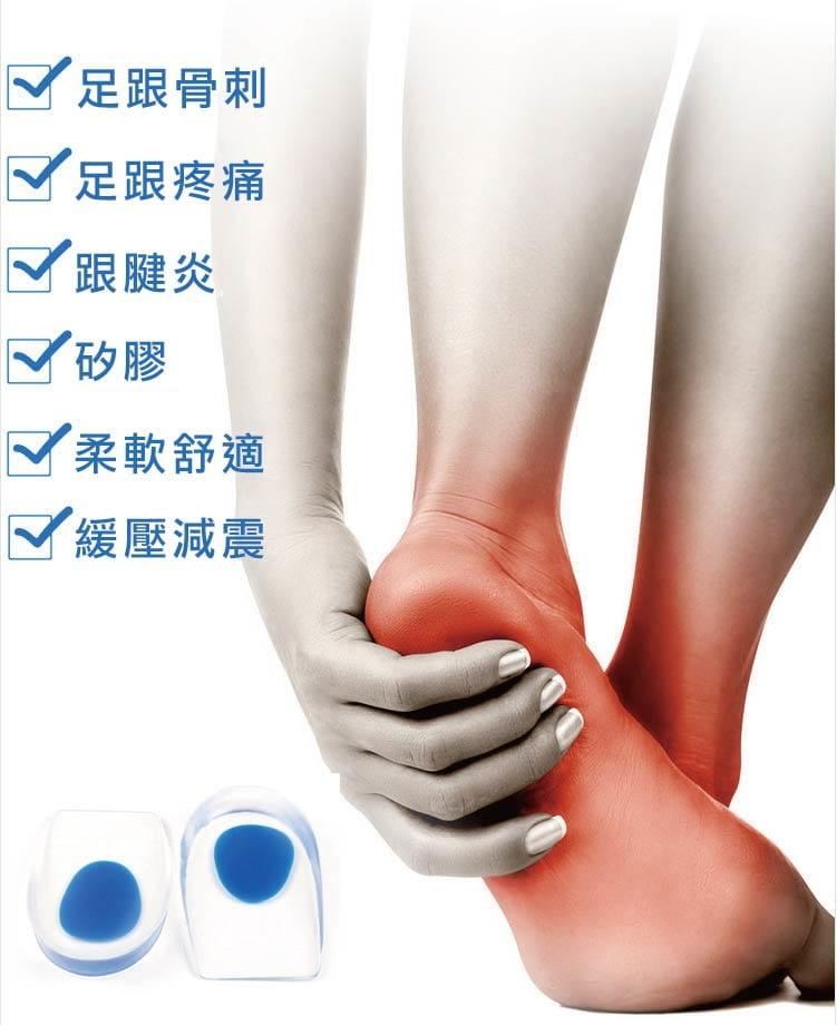 最強吸震矽膠足跟墊 增高墊 1