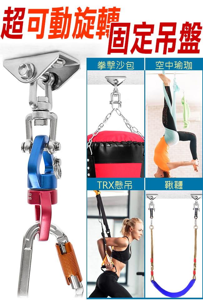 不銹鋼旋轉固定吊盤    空中瑜珈固定盤 1