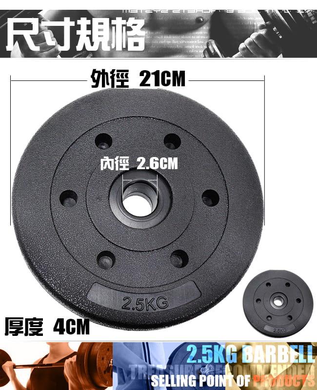 2.5KG水泥槓片(單片) (2.5公斤槓片.啞鈴片.槓鈴片.舉重量訓練) 3