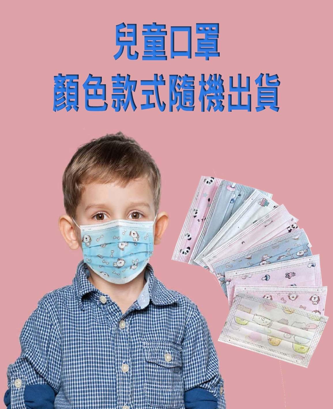 一次性防塵口罩(成人、兒童)可任選 ※款式顏色隨機出貨※ 熔噴布一般口罩 非醫療口罩 拋棄式口罩 9