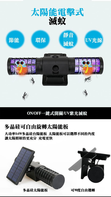 【JAR嚴選】太陽能雙頭兩用滅蚊燈(節能 環保 靜音滅蚊) 10