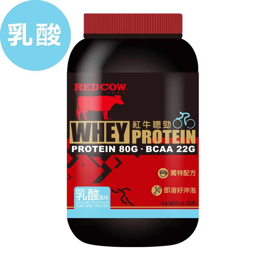 【紅牛聰勁】即溶乳清蛋白-乳酸風味(2磅) 0