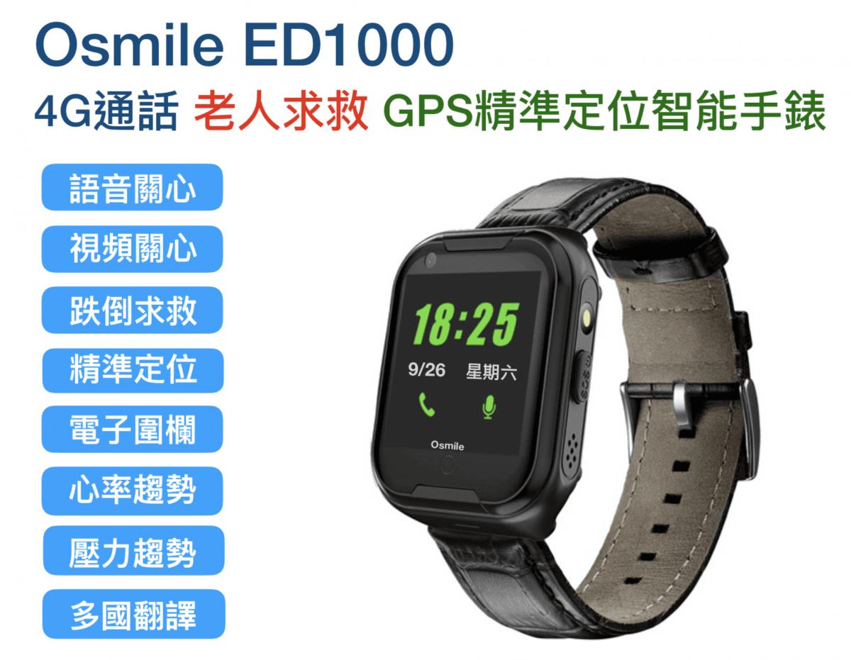【Osmile】老人專屬智能通話求救手錶 1