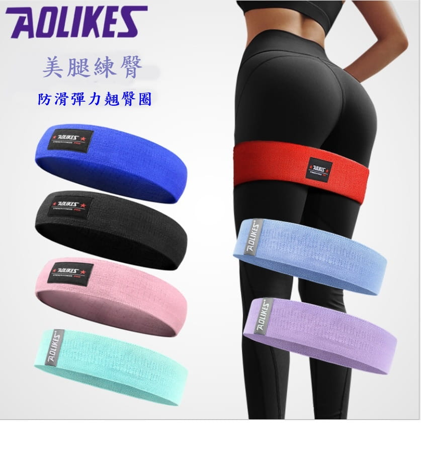 【CAIYI 凱溢】AOLIKES臀部阻力帶 拉力帶 瑜珈彈力圈 健身阻力圈 環狀瑜珈圈 翹臀圈 瑜珈帶 健身帶美臀 2