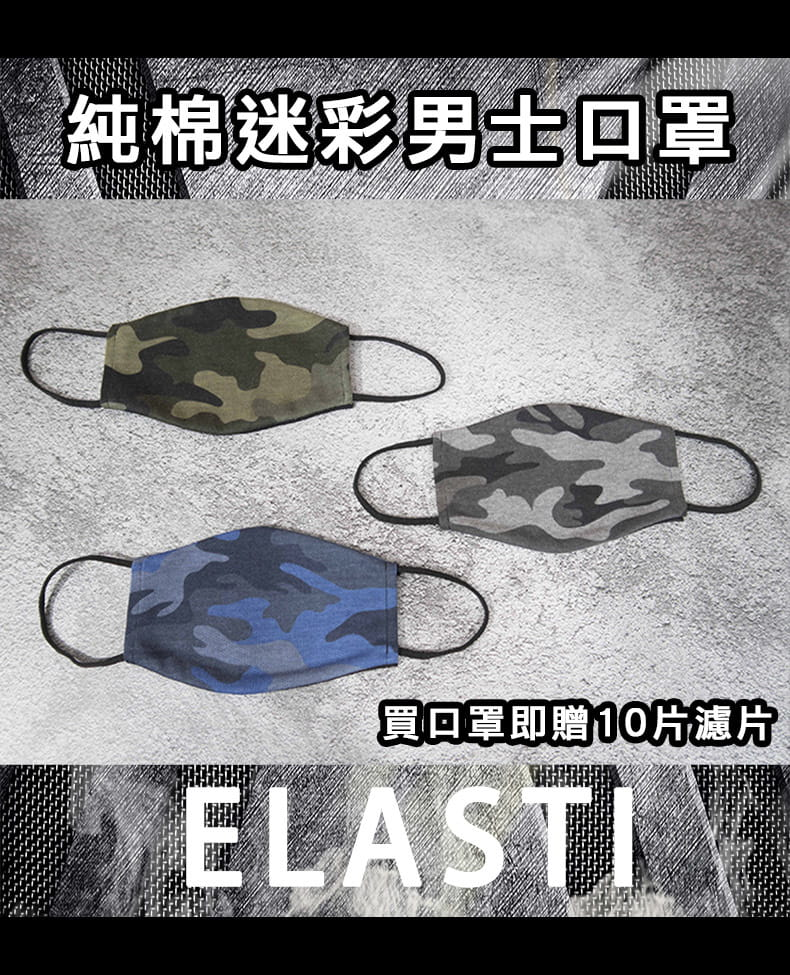 【ELASTI】純棉男士迷彩口罩(買口罩送10片拋棄式濾片) 0