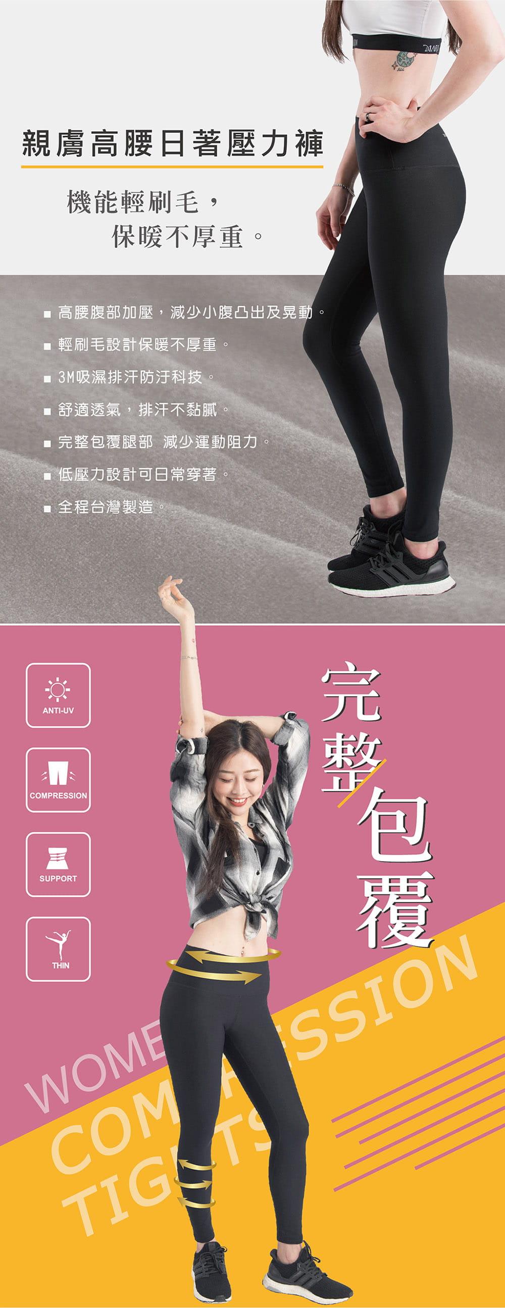 【MARIN】台灣製-親膚高腰日著壓力褲 1