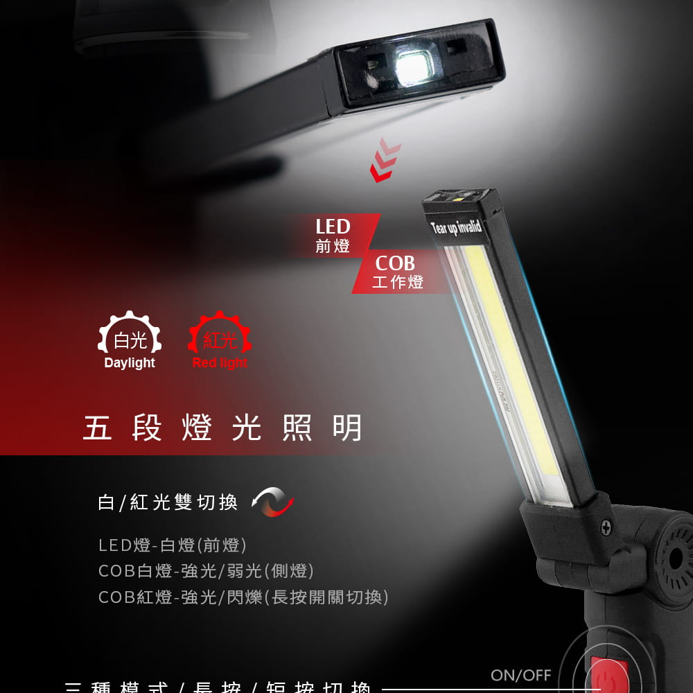 【RONEVER】COB-2磁吸工作燈手電筒 3
