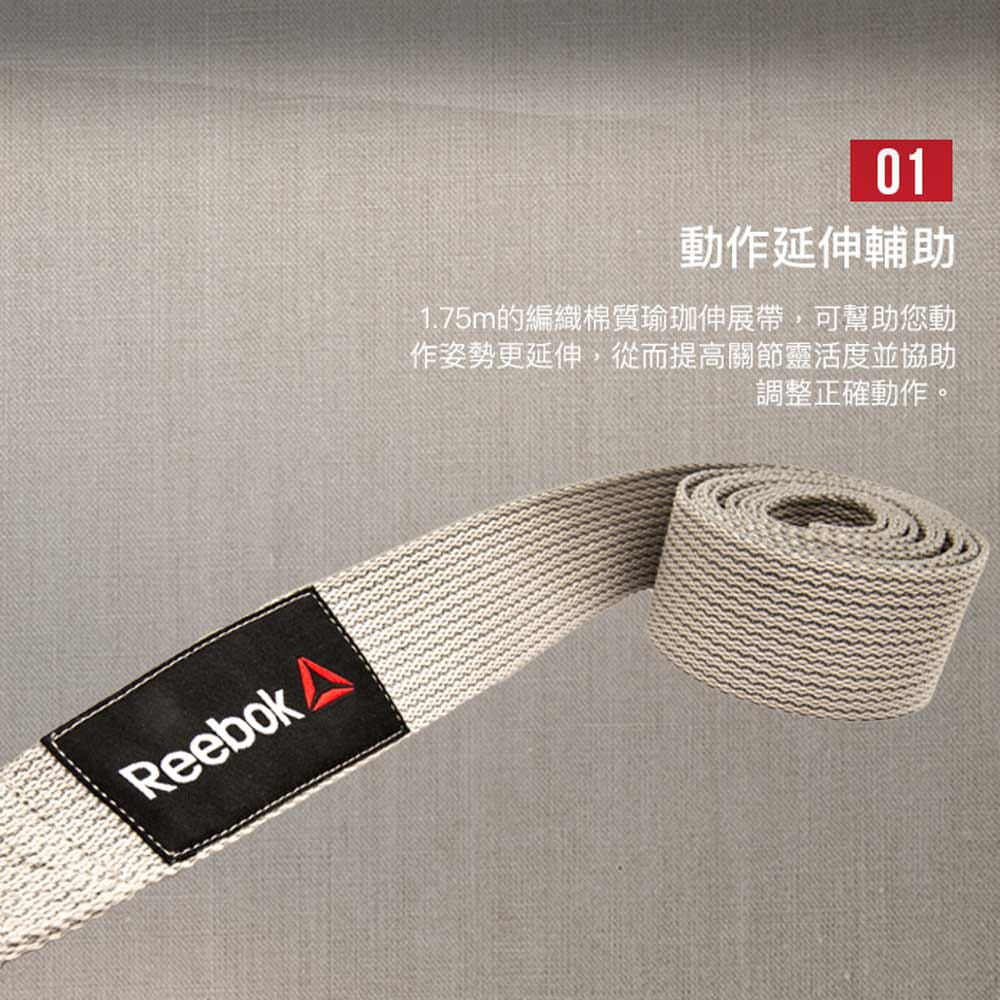 【Reebok】編織棉質瑜珈伸展帶-1.75m 2