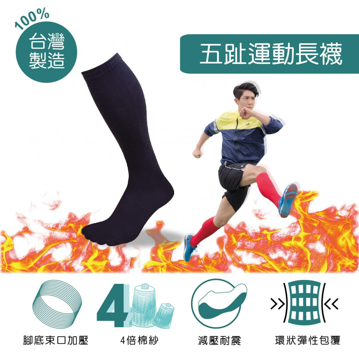 【FAV】五趾運動長襪 0